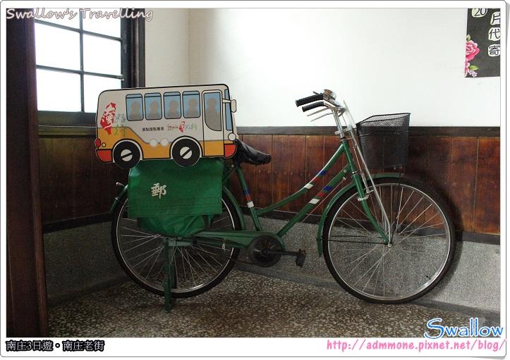 03_南庄老郵局_郵務腳踏車