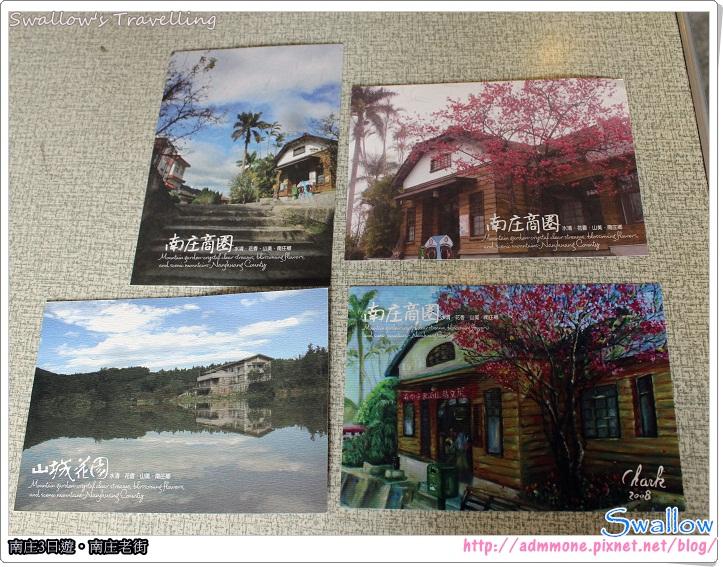 06_南庄老郵局_明信片