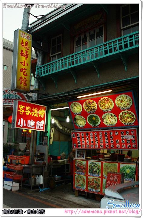 39_客家媳婦小吃館