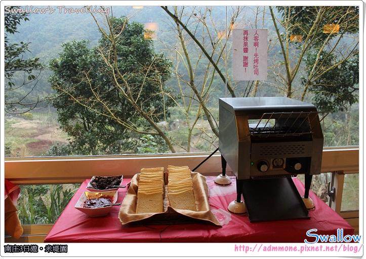 25_米堤園_烤土司
