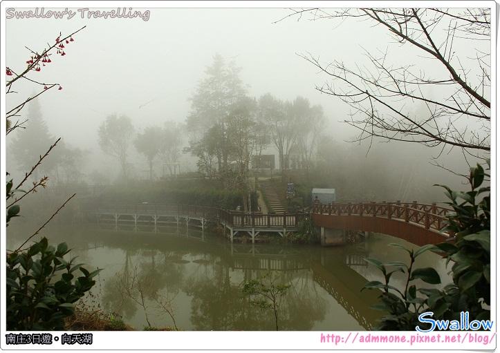 22_被霧氣圍繞的向天湖咖啡民宿