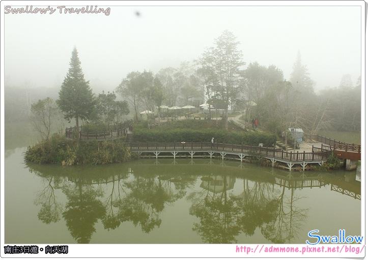 24_被霧氣圍繞的向天湖咖啡民宿