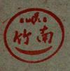 01_竹南