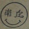 03_南庄_1