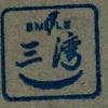 02_三灣_2