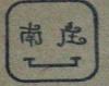 03_南庄_2