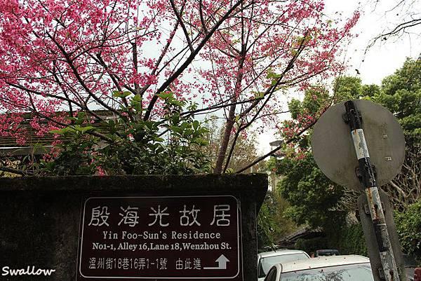 00_殷海光故居_巷子