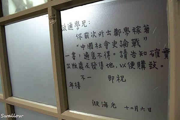 22_殷海光故居_內部