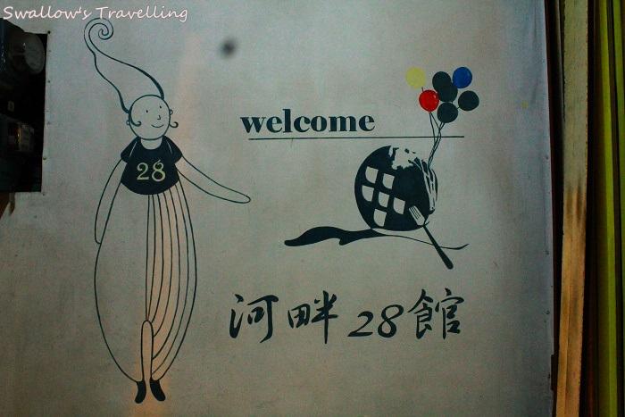 20_河畔28館