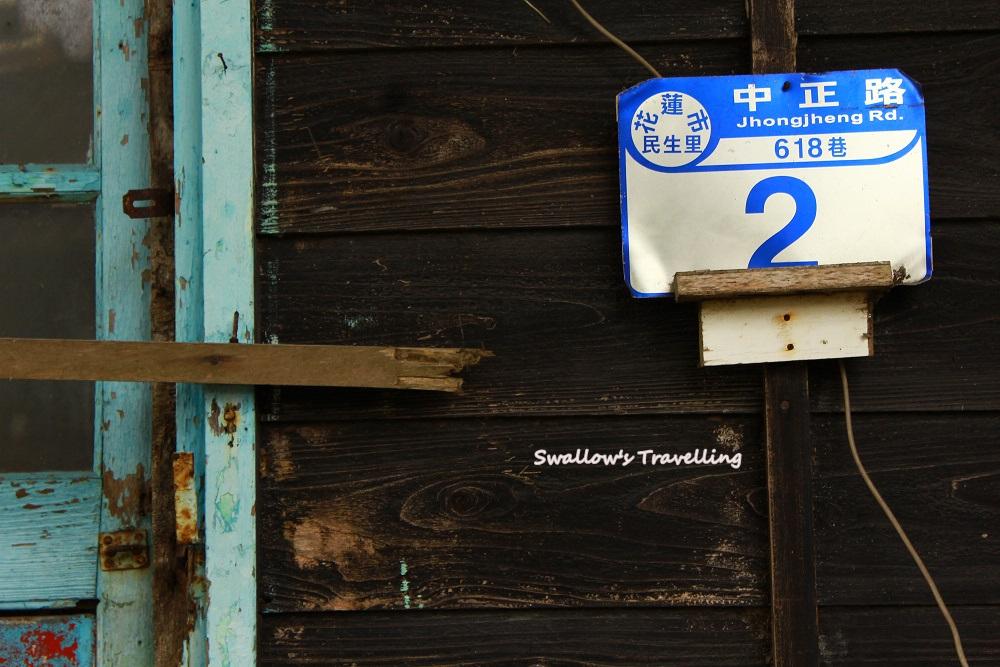 36_美崙溪畔日式宿舍群