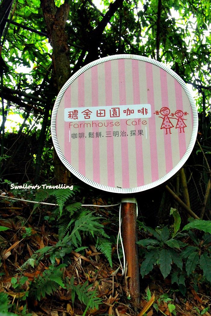 10_穠舍田園咖啡