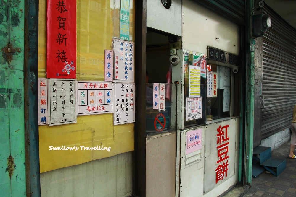 41_萬丹紅豆餅.jpg
