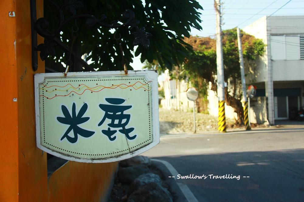 20140131_米鹿早餐店1.jpg