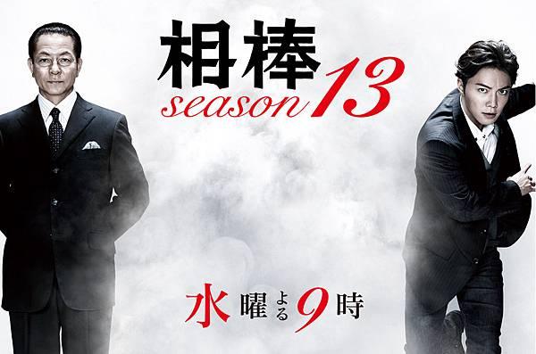 第13季.jpg