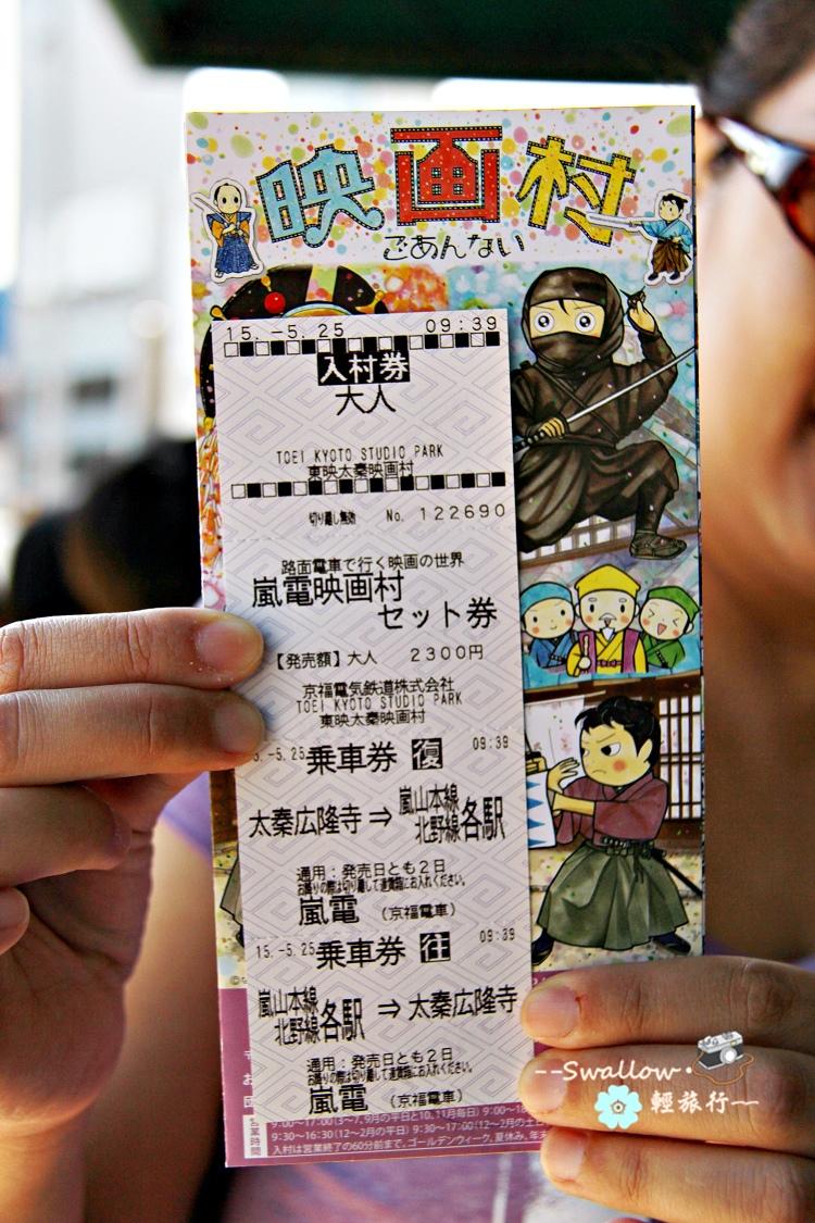 07_嵐電套票.jpg