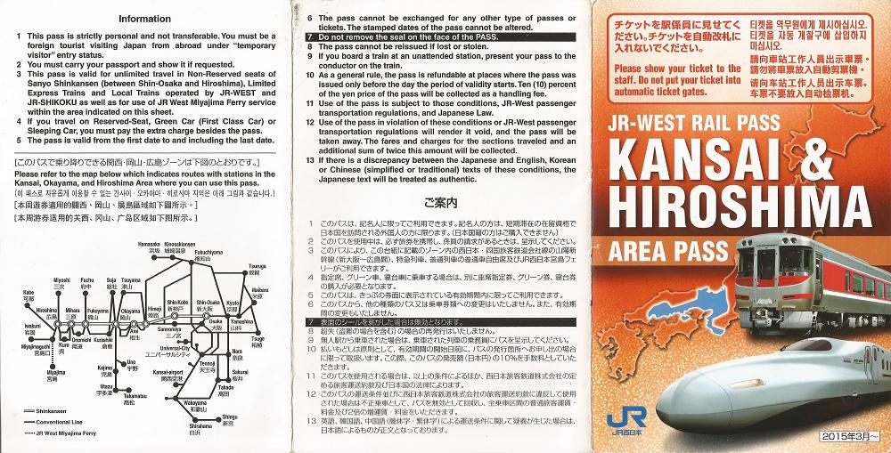 03_JR Pass-2.jpg