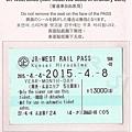 02_JR Pass-1-1.jpg