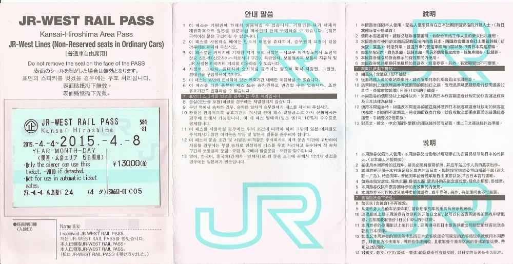 02_JR Pass-1.jpg