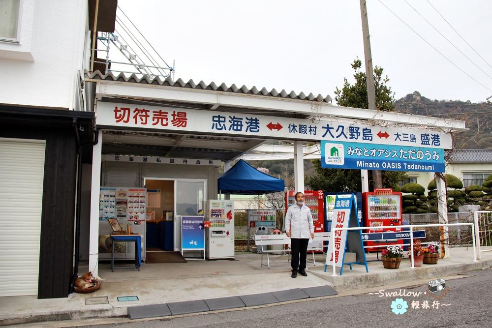 08_渡輪車票販賣部.jpg