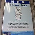 22_忠海站介紹牌.jpg