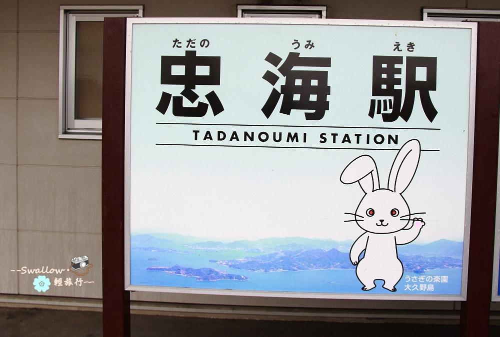 23_忠海站.jpg