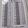 24_船舶時刻表.jpg