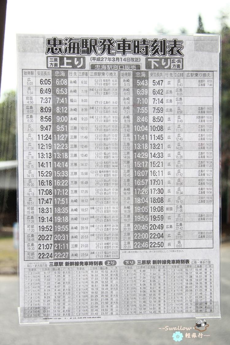 19_忠海站發車時刻表.jpg