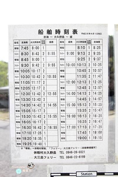 20_船班時刻表.jpg