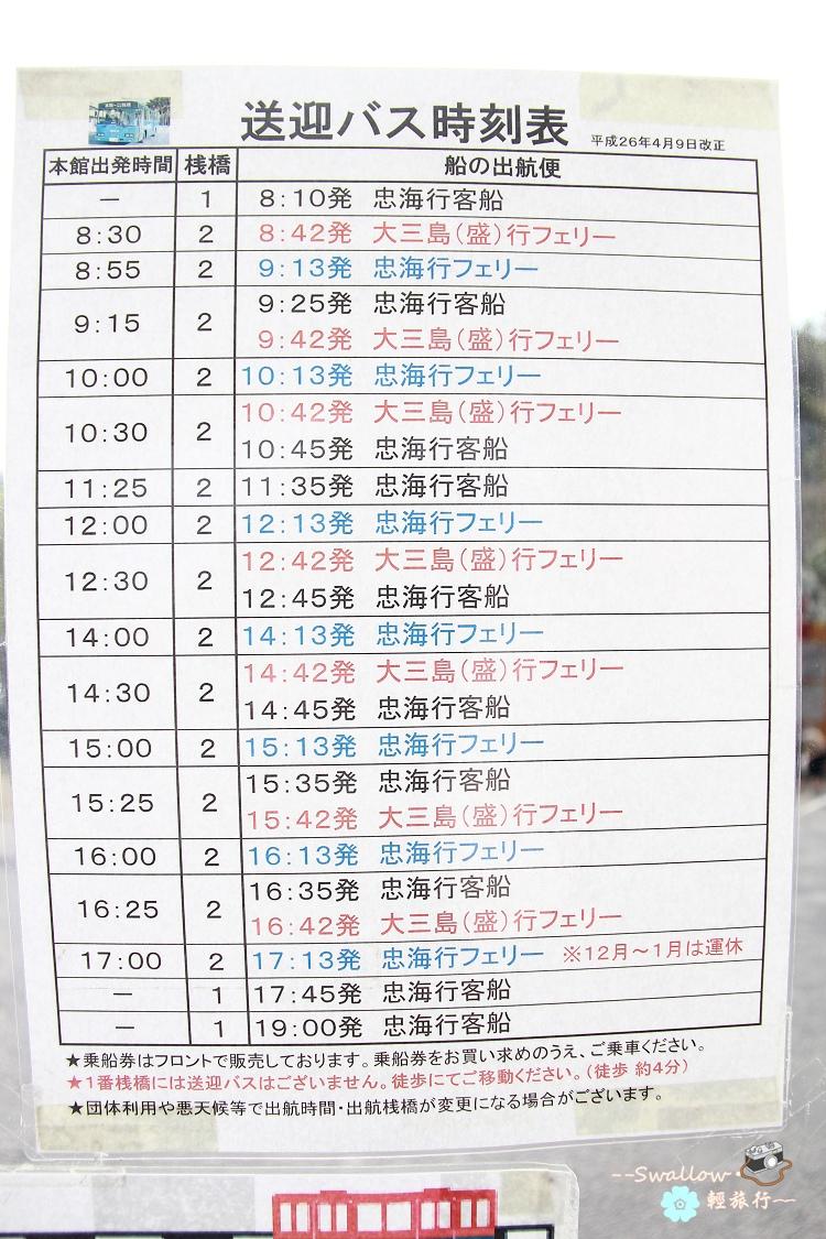 21_送迎巴士時刻表.jpg