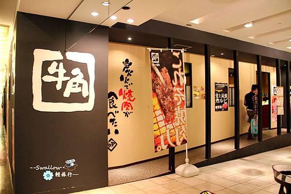 13_牛角燒肉.jpg