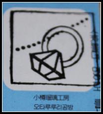 22_81_集紀念章_2_琉璃工房.jpg