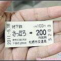 23_02_返回中島公園站.jpg