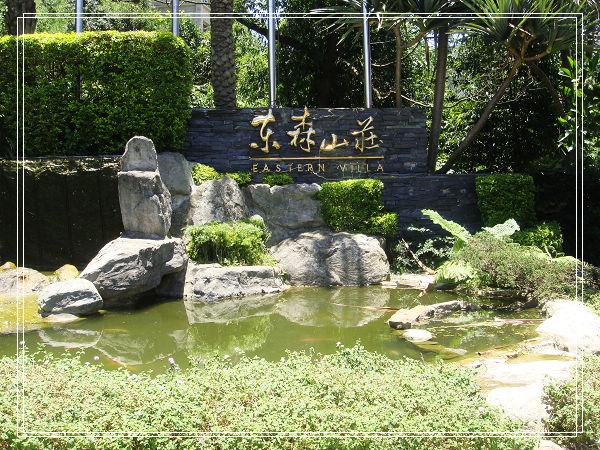 東森山莊0-01.jpg