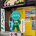 22_36_??店(搞笑藝人開的店).jpg