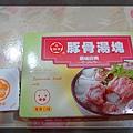 蕃茄鍋-9.jpg