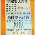 集眾鐵板燒-02.jpg