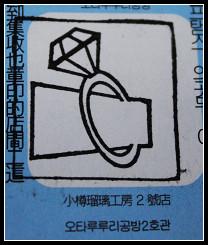 22_81_集紀念章_3_琉璃工房2號店.jpg