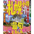 るるぶ札幌小樽 2012.jpg