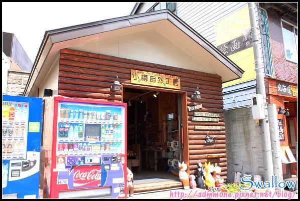 22_30_小樽自然工房_01.jpg