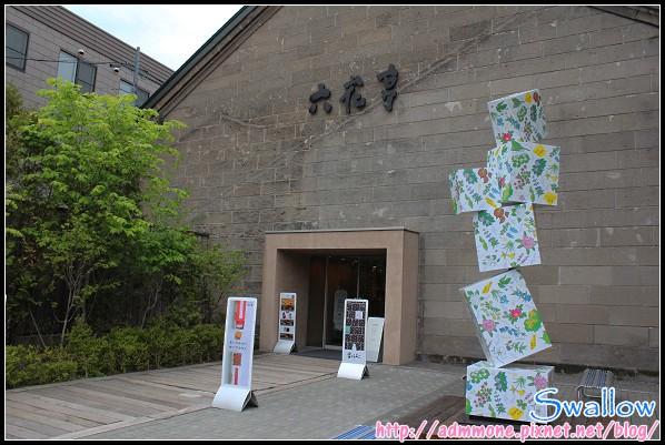 22_57_六花亭.jpg