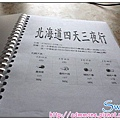 旅行手帳_1.jpg