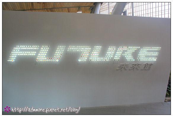 未來館-01.jpg