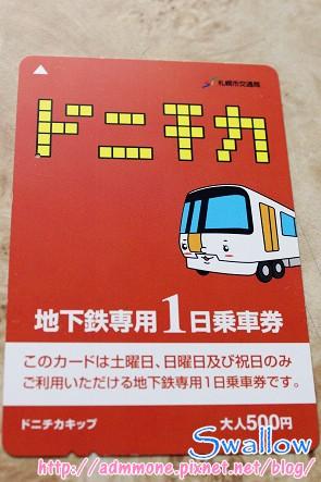 05_札幌地下鐵_01.jpg