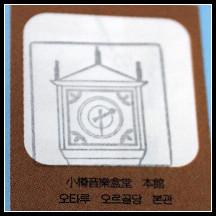 17_音樂盒堂_紀念章_1本館.jpg