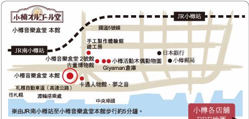 17_音樂盒堂_地圖.jpg