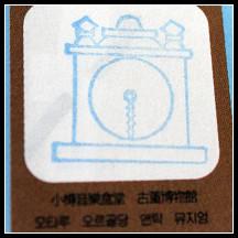 17_音樂盒堂_紀念章_2古董博物館.jpg
