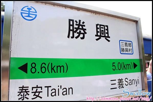 03_勝興車站_05.jpg