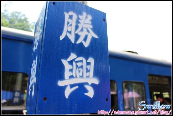 03_勝興車站_03.jpg