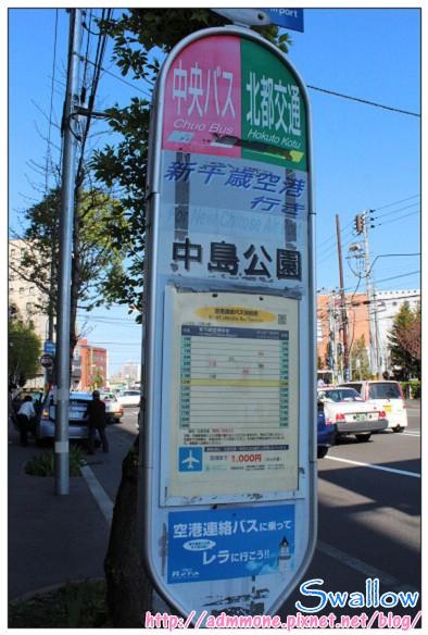 03_新千歲機場_16.jpg
