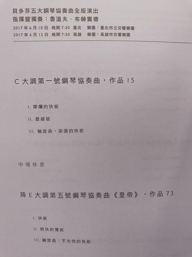 節目單-中文